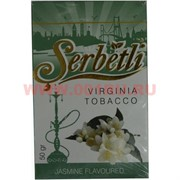 "Табак для кальяна Шербетли 50 гр ""Жасмин"" (Virginia Tobacco Serbetli Jasmine)"