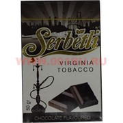 "Табак для кальяна Шербетли 50 гр ""Шоколад"" (Virginia Tobacco Serbetli Chocolate)"