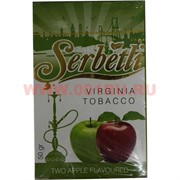 "Табак для кальяна Шербетли 50 гр ""Двойное яблоко"" (Virginia Tobacco Serbetli Two Apples)"