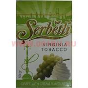 "Табак для кальяна Шербетли 50 гр ""Виноград со сливками"" (Virginia Tobacco Serbetli Grape with Cream)"