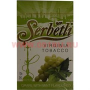"Табак для кальяна Шербетли 50 гр ""Виноград с мятой"" (Virginia Tobacco Serbetli Grape with Mint)"