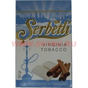 "Табак для кальяна Шербетли 50 гр ""Жвачка с корицей"" (Virginia Tobacco Serbetli Gum with Cinnamon)"