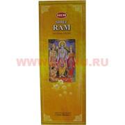Благовония HEM Shree Ram (Шри Рам) 6шт/уп, цена за уп