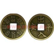Монета китайская бронзовая 6 см