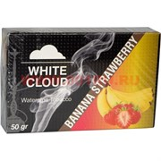 Табак для кальяна White Cloud 50 гр «Banana Strawberry» Турция