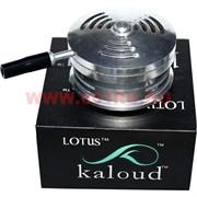 Kaloud Lotus Калауд Лотос большой круглый