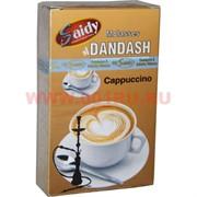 """Табак для кальяна Saidy Dandash 50 """"Капучино"""" (Египет Саиди Cappuccino)"""