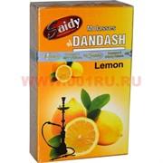 """Табак для кальяна Saidy Dandash 50 """"Лимон"""" (Египет Саиди Lemon)"""