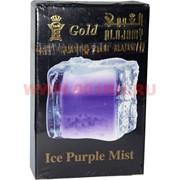 "Табак для кальяна Al Ajamy Gold 50 гр ""Ice Purple Mist"" (альаджами фиолетовый туман)"
