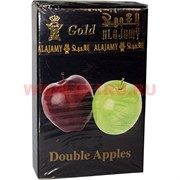 "Табак для кальяна Al Ajamy Gold 50 гр ""Double Apples"" (двойное яблоко)"
