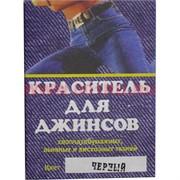 Краситель для джинсов черный (х/б, лен, вискоза)