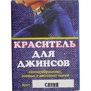 Краситель для джинсов синий (х/б, лен, вискоза)