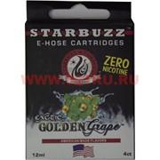 Картриджи Golden Grape 4 шт для электронного кальяна Starbuzz (без никотина)