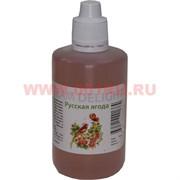 Жидкость для испарителей 100 мл «Русская ягода» 0,3,6 мг от Steam Delight