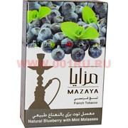 Табак для кальяна Mazaya «Черника с мятой» 50 гр (Иордания мазайя Blueberry with Mint)