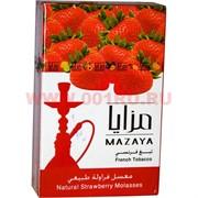 Табак для кальяна Mazaya «Клубника» 50 гр (Иордания мазайя Strawberry)