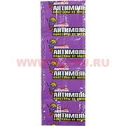 Пластины от моли Антимоль Домовой, 100 шт/уп