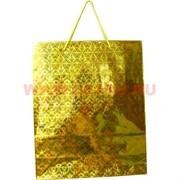 Пакет подарочный голографический 26х32 см 20 шт\уп
