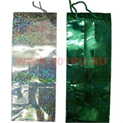 Пакет подарочный голографический под бутылку 15х35 см, 20 шт\уп