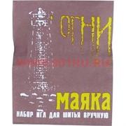 """Набор игл для шитья вручную """"Огни маяка"""" (Украина)"""