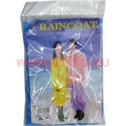 Дождевик (накидка от дождя) H-882, 300 шт/кор, 3 размера