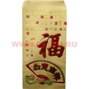Денежный конверт под золото Феншуй (упаковка 6 штук)