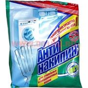Антинакипин Greenfield 100 гр для стиральных и посудомоечных машин