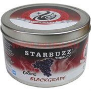 "Табак для кальяна оптом Starbuzz 250 гр ""Blackgrape"" (черный виноград) USA"