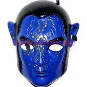 Маска Аватара (купить оптом маски в москве)