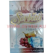 Табак для кальяна Шербетли 50 гр «Ice Cola-Cherry» (вишня кола лед Virginia Serbetli)