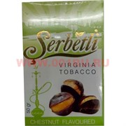 Табак для кальяна Шербетли 50 гр «Chestnut» (каштан Virginia Serbetli)
