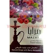 Табак для кальяна Mazaya «Виноград с ягодами» 50 гр (Иордания мазайя Grape with Berry)