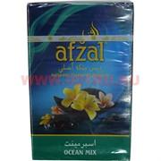 Табак для кальяна Afzal 50 гр Ocean Mix Индия (океанская смесь)