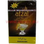 Табак для кальяна Afzal 50 гр Pinacolada Индия (мед) табак афзал оптом