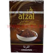 Табак для кальяна Afzal 50 гр Cinnamon Индия (корица) табак афзал оптом купить
