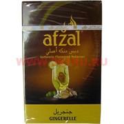 Табак для кальяна Afzal 50 гр Gingerelle Индия (коктейль мохито с имбирем)