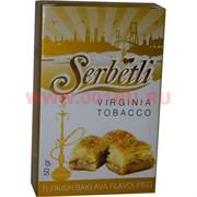 "Табак для кальяна Шербетли 50 гр ""Пахлава"" (Virginia Tobacco Serbetli Baklawa)"