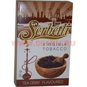 Табак для кальяна Шербетли 50 гр «Tea Gray» (Virginia Tobacco Serbetli)