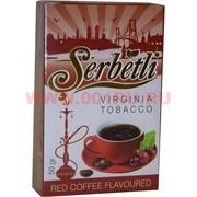 Табак для кальяна Шербетли 50 гр «Red Coffee» (кофе американо Serbetli)