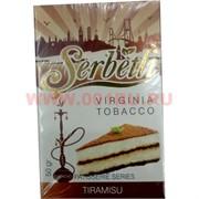 Табак для кальяна Шербетли 50 гр «Tiramisu» (Virginia Serbetli)