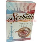 Табак для кальяна Шербетли 50 гр «Grenadine-Yoghurt» (шейх Virginia Serbetli)