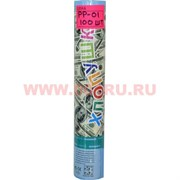 Хлопушка (PP-01) 28 см, цена за 100 шт