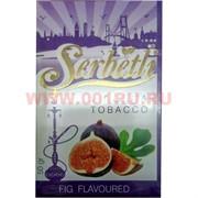Табак для кальяна Шербетли 50 гр «Fig» (инжир Virginia Serbetli)