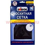 Москитная сетка Unibob (Юнибоб) черная 1,5х1,5м с самоклеющейся лентой для крепления