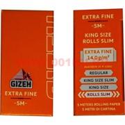 Бумага для самокруток Gizeh Extra Fine 5 метров