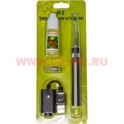 Электронная сигарета H2 с жидкостью и запасным испарителем (1100 mAh)