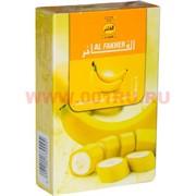 "Табак для кальяна Al Fakher 50 гр ""Банан"" (альфакер)"