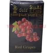 """Табак для кальяна Al Ajamy Gold 50 гр """"Red Grapes"""" (аль аджами красный виноград)"""