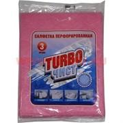 """Салфетка перфорированная """"Turbo чист"""" 3 шт 30х38 см"""