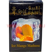"Табак для кальяна Al Ajamy Gold 50 гр ""Ice Mango Madness"" (альаджами)"